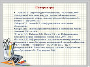 Литература Селевко Г.К. Энциклопедия образоательных технологий 2006г. Федерал