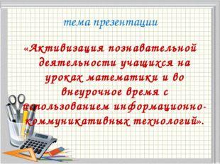 тема презентации «Активизация познавательной деятельности учащихся на уроках