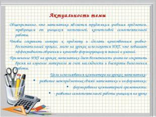 Актуальность темы Общепризнанно, что математика является трудоемким учебным п