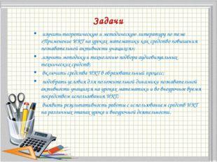 Задачи изучить теоретическую и методическую литературу по теме «Применение ИК