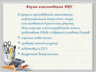 Формы использования ИКТ В процессе преподавания математики, информационные т