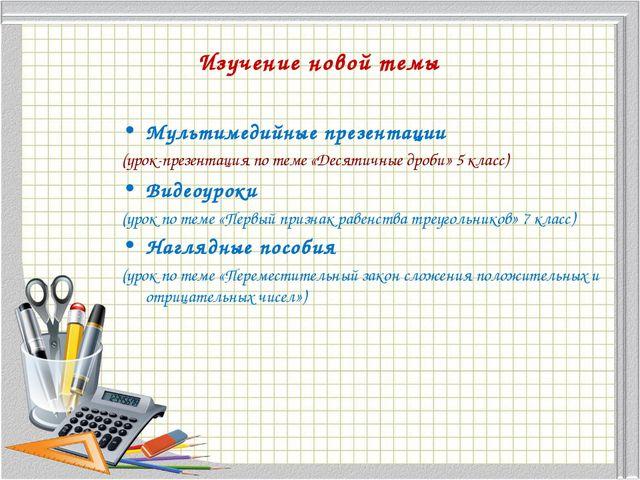 Изучение новой темы Мультимедийные презентации (урок-презентация по теме «Дес...