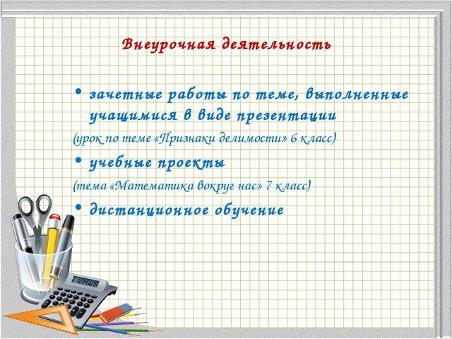 Внеурочная деятельность зачетные работы по теме, выполненные учащимися в виде...