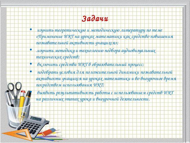 Задачи изучить теоретическую и методическую литературу по теме «Применение ИК...