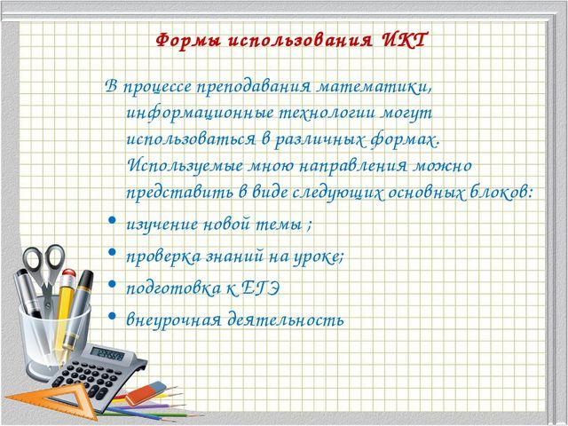 Формы использования ИКТ В процессе преподавания математики, информационные т...