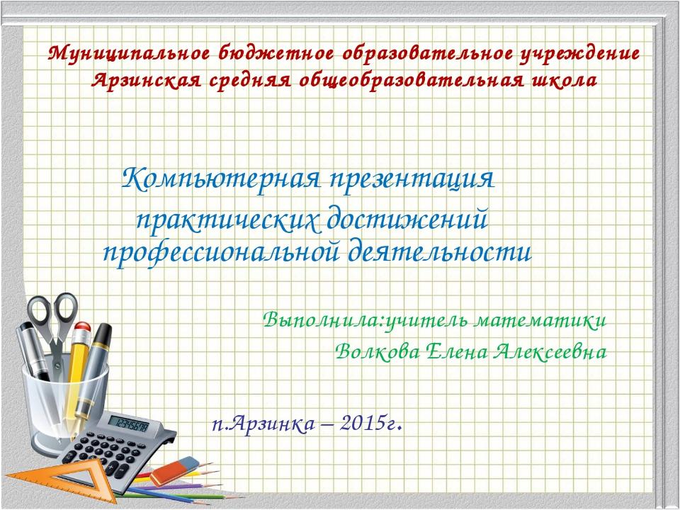 Муниципальное бюджетное образовательное учреждение Арзинская средняя общеобра...