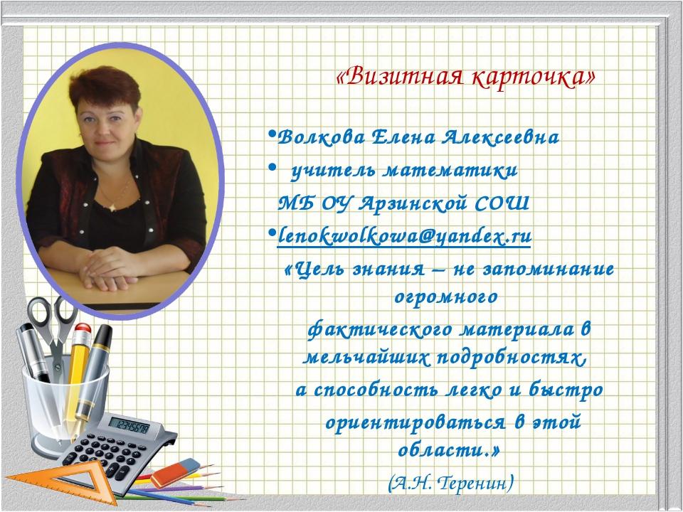 «Визитная карточка» Волкова Елена Алексеевна учитель математики МБ ОУ Арзинс...