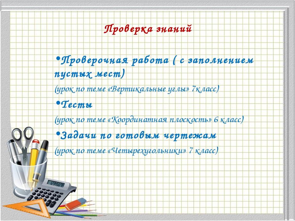Проверка знаний Проверочная работа ( с заполнением пустых мест) (урок по теме...