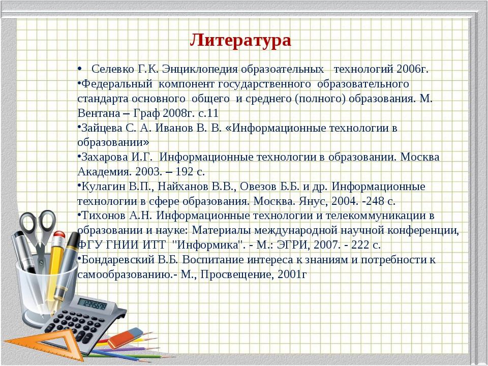 Литература Селевко Г.К. Энциклопедия образоательных технологий 2006г. Федерал...