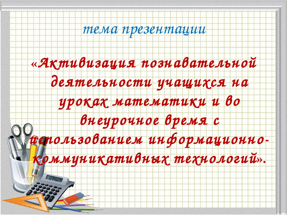 тема презентации «Активизация познавательной деятельности учащихся на уроках...