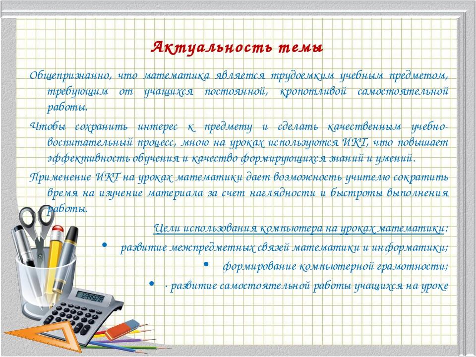 Актуальность темы Общепризнанно, что математика является трудоемким учебным п...