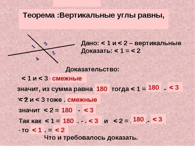 Теорема :Вертикальные углы равны, Дано: < 1 и < 2 – вертикальные Доказать: <...