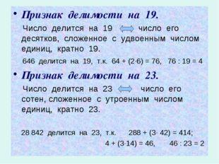 Признак делимости на 19. Число делится на 19 число его десятков, сложенное с