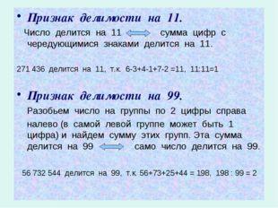 Признак делимости на 11. Число делится на 11 сумма цифр с чередующимися знака