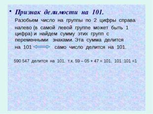 Признак делимости на 101. Разобьем число на группы по 2 цифры справа налево (