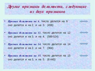 Другие признаки делимости, следующие из двух признаков Признак делимости на 6