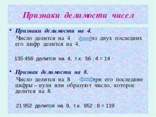 Признаки делимости чисел Признаки делимости на 4. Число делится на 4 из двух