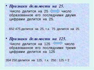 Признаки делимости на 25. Число делится на 25 число образованное его последни