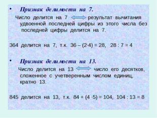 Признак делимости на 7. Число делится на 7 результат вычитания удвоенной посл