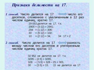 Признаки делимости на 17. 1 способ. Число делится на 17 число его десятков,