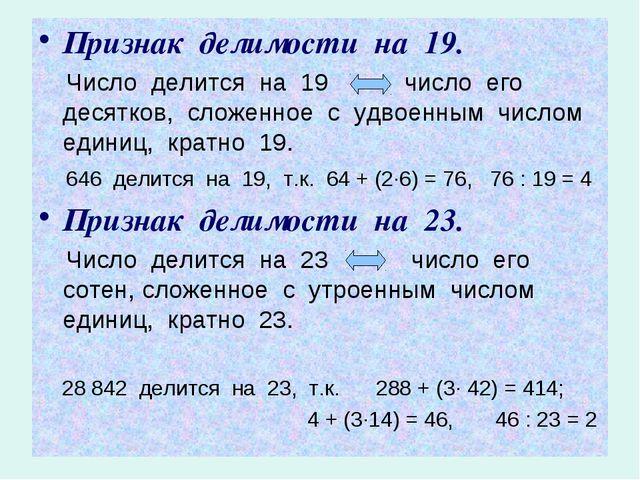 Признак делимости на 19. Число делится на 19 число его десятков, сложенное с...