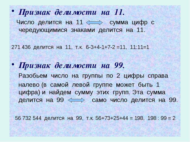 Признак делимости на 11. Число делится на 11 сумма цифр с чередующимися знака...