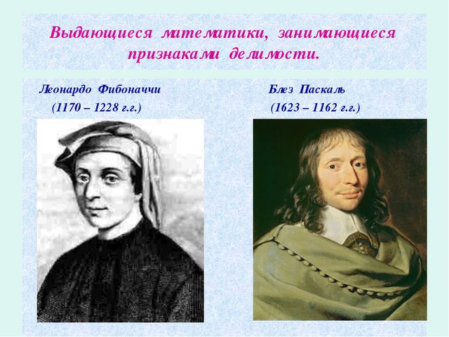 Выдающиеся математики, занимающиеся признаками делимости. Леонардо Фибоначчи...