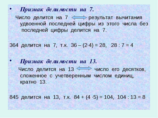 Признак делимости на 7. Число делится на 7 результат вычитания удвоенной посл...
