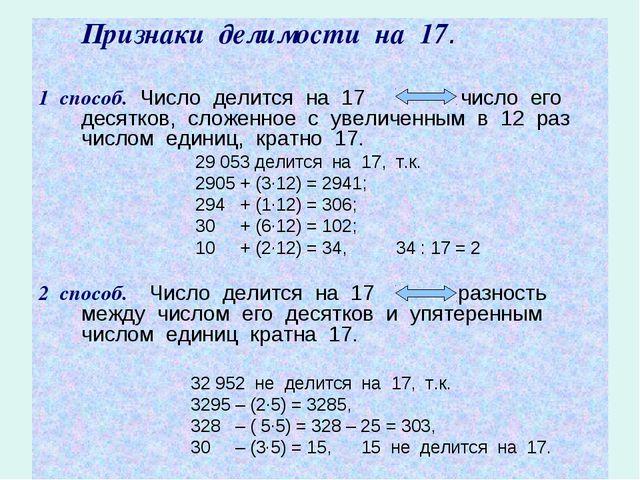 Признаки делимости на 17. 1 способ. Число делится на 17 число его десятков,...