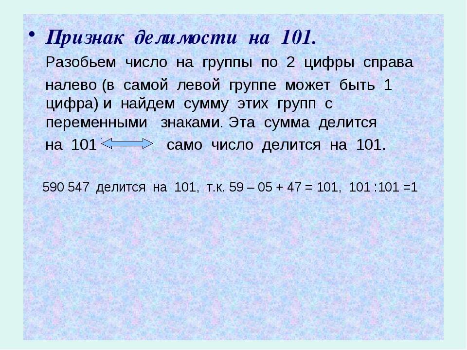 Признак делимости на 101. Разобьем число на группы по 2 цифры справа налево (...