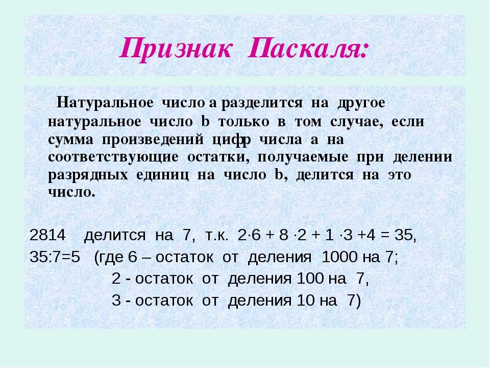 Признак Паскаля: Натуральное число а разделится на другое натуральное число b...