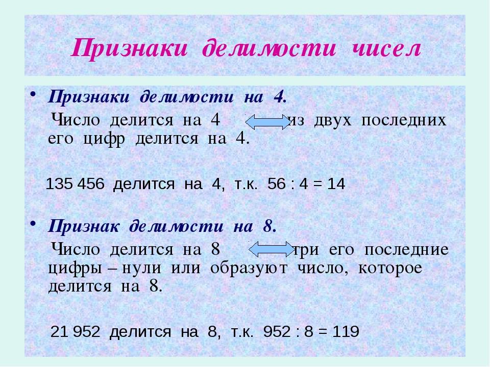 Признаки делимости чисел Признаки делимости на 4. Число делится на 4 из двух...