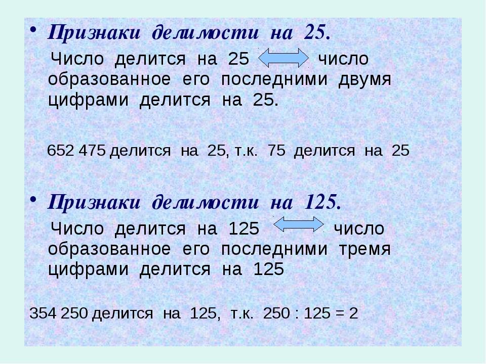 Признаки делимости на 25. Число делится на 25 число образованное его последни...