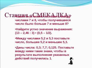 Станция «СМЕКАЛКА» Какой знак можно поставить между числами 7 и 8, чтобы полу