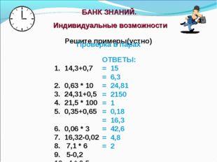 БАНК ЗНАНИЙ. Индивидуальные возможности 14,3+0,7 0,63 * 10 24,31+0,5 21,5 *