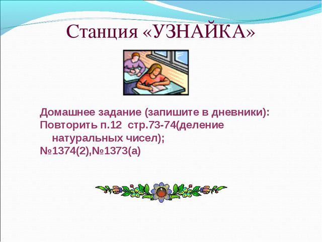 Станция «УЗНАЙКА» Домашнее задание (запишите в дневники): Повторить п.12 стр....