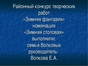 Районный конкурс творческих работ «Зимняя фантазия» номинация «Зимняя столова