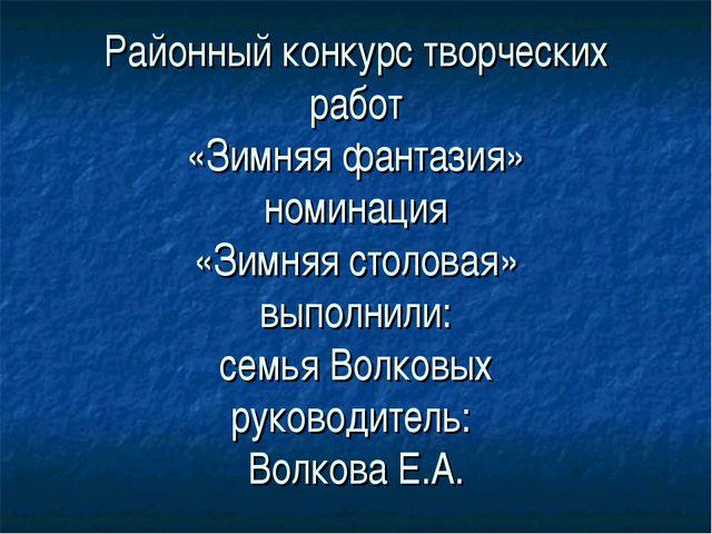 Районный конкурс творческих работ «Зимняя фантазия» номинация «Зимняя столова...