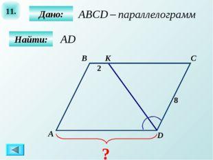 11. Найти: Дано: А B C D 2 8 ? K