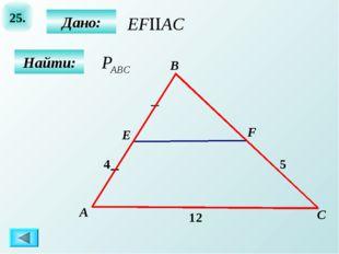 25. А E В С Дано: Найти: F 5 4 12