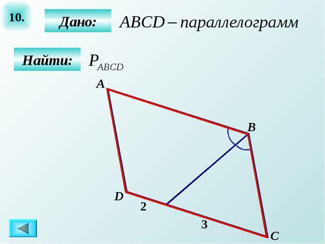 10. Дано: Найти: А B C D 2 3