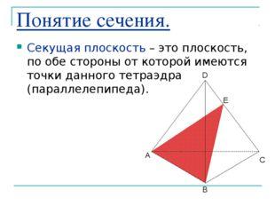 Понятие сечения. Секущая плоскость – это плоскость, по обе стороны от которой