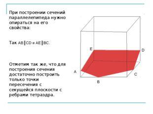 При построении сечений параллелепипеда нужно опираться на его свойства: Так A