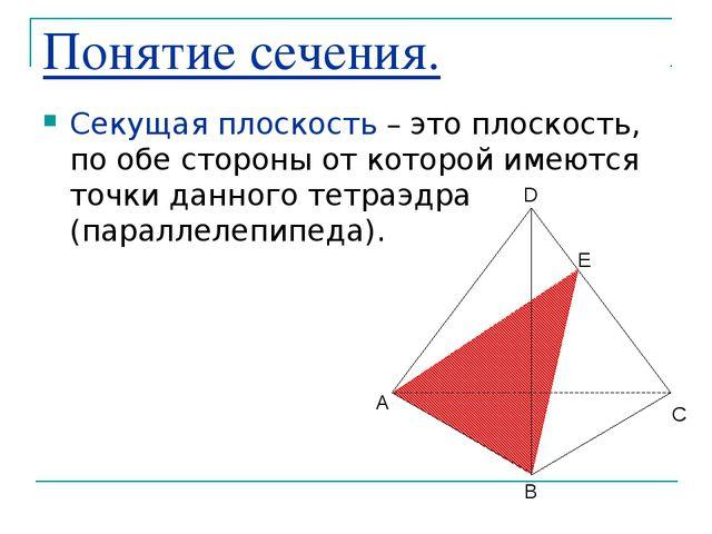 Понятие сечения. Секущая плоскость – это плоскость, по обе стороны от которой...