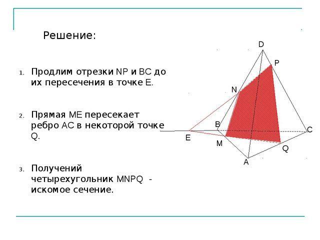 Решение: Продлим отрезки NP и BC до их пересечения в точке E. Прямая ME перес...