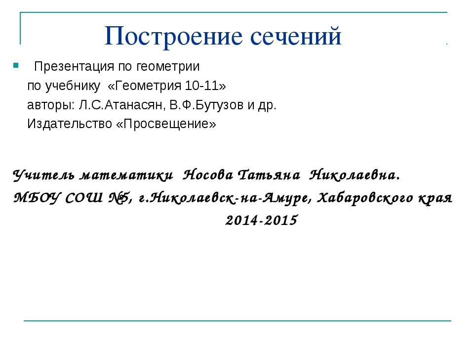 Построение сечений Презентация по геометрии по учебнику «Геометрия 10-11» ав...