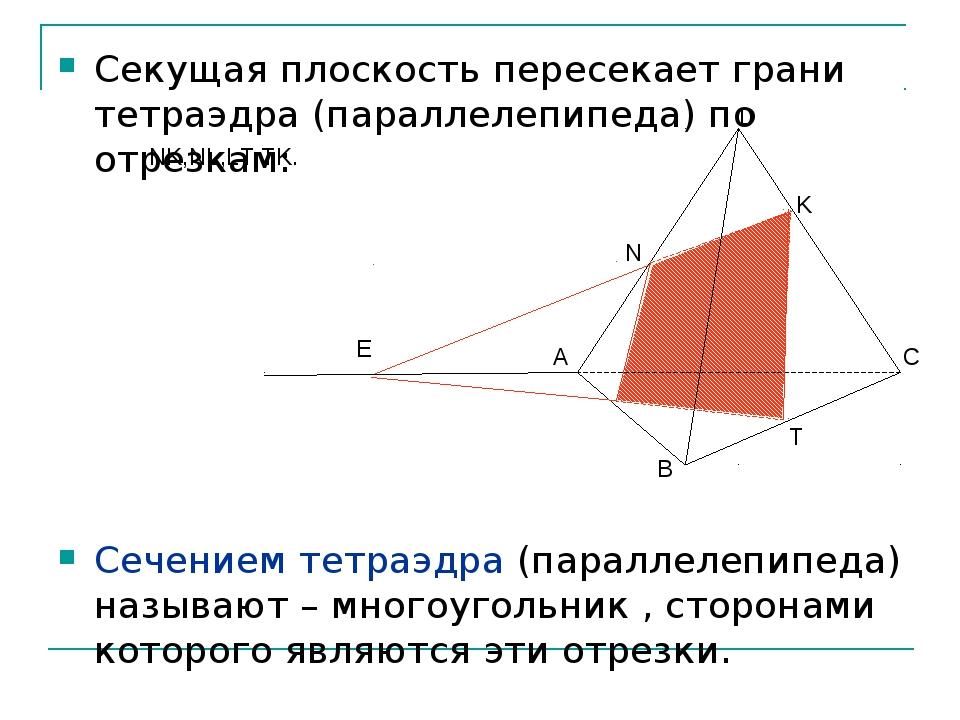 Секущая плоскость пересекает грани тетраэдра (параллелепипеда) по отрезкам: С...