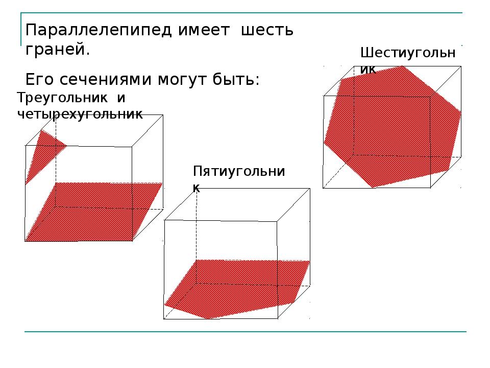 Параллелепипед имеет шесть граней. Его сечениями могут быть: Треугольник и че...