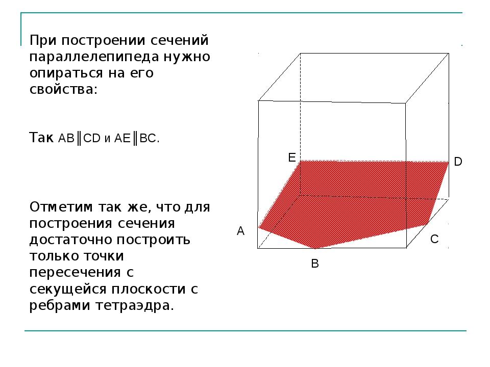 При построении сечений параллелепипеда нужно опираться на его свойства: Так A...