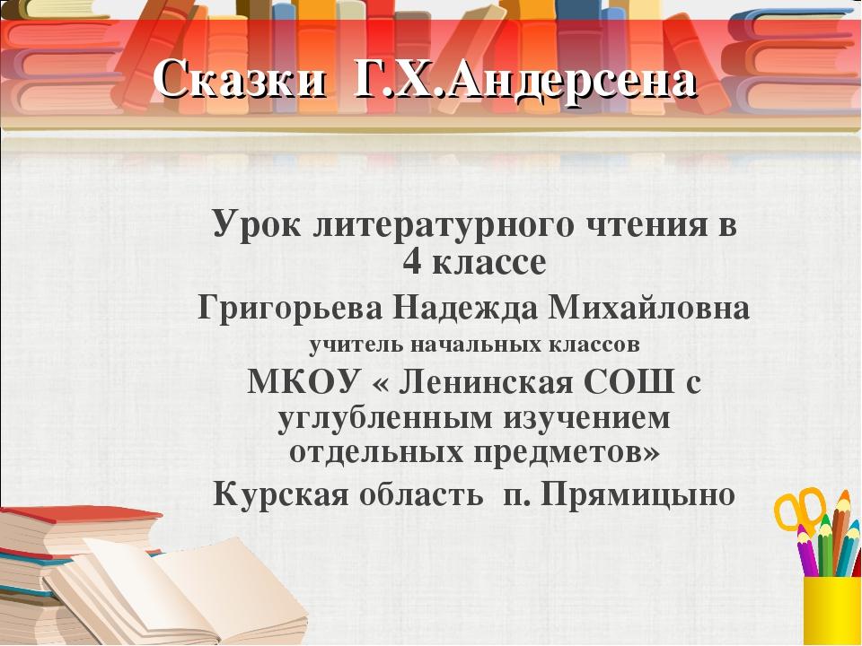 Сказки Г.Х.Андерсена Урок литературного чтения в 4 классе Григорьева Надежда...